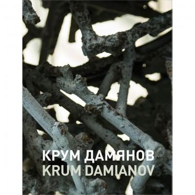 krum-damyanov-album