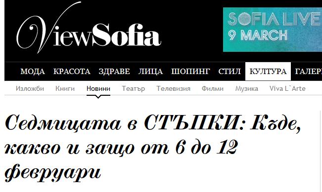 Седмицата в СТЪПКИ: Къде, какво и защо препоръчано от View Sofia
