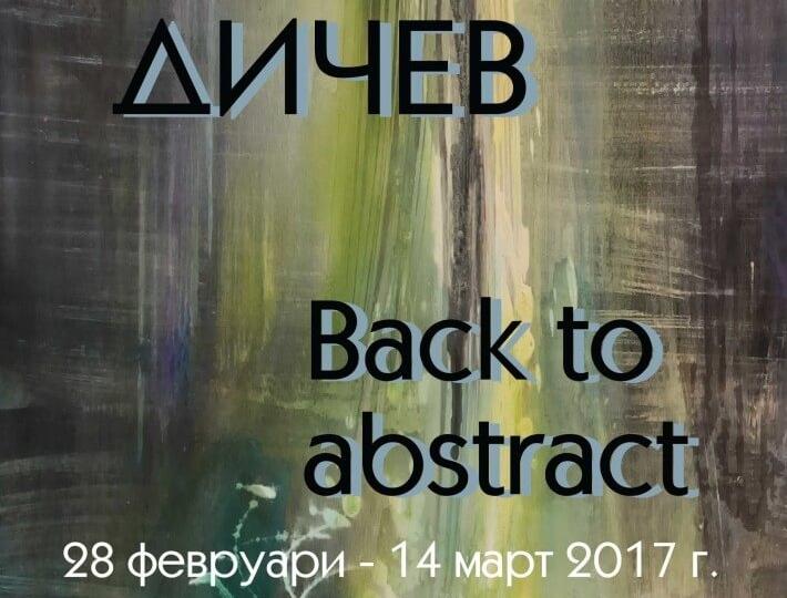 """Новата изложба в галерия Нюанс – Стилиян Дичев -""""Back to abstract"""" – Живопис"""