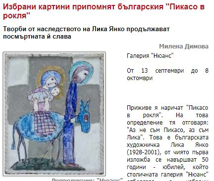 """Избрани картини припомнят българския """"Пикасо в рокля"""""""