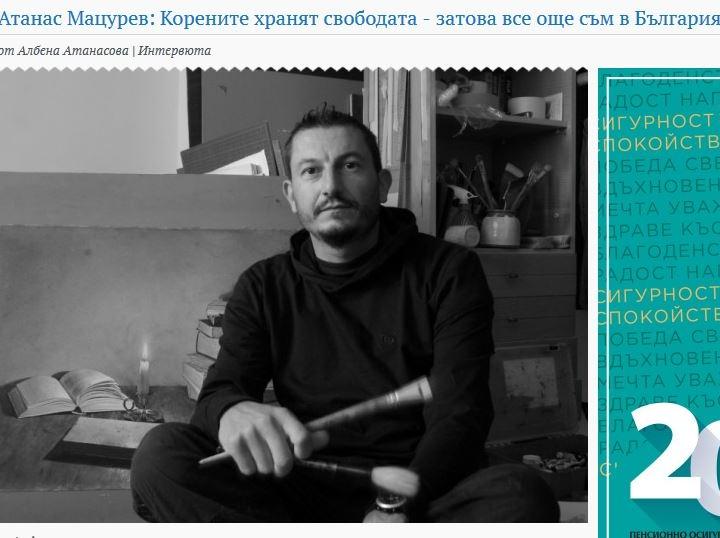 Атанас Мацурев: Корените хранят свободата – затова все още съм в България