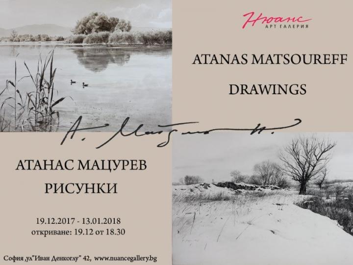 """Атанaс Мацурев – """"Рисунки"""""""