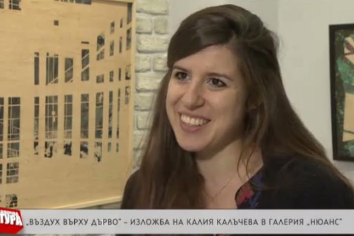 """БНТ – """"Денят започва с култура"""" за Калия Калъчева и изложбата й Air On Wood"""