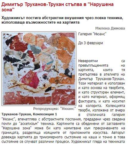 """в.Сега: Димитър Труканов-Трукан стъпва в """"Нарушена зона"""""""