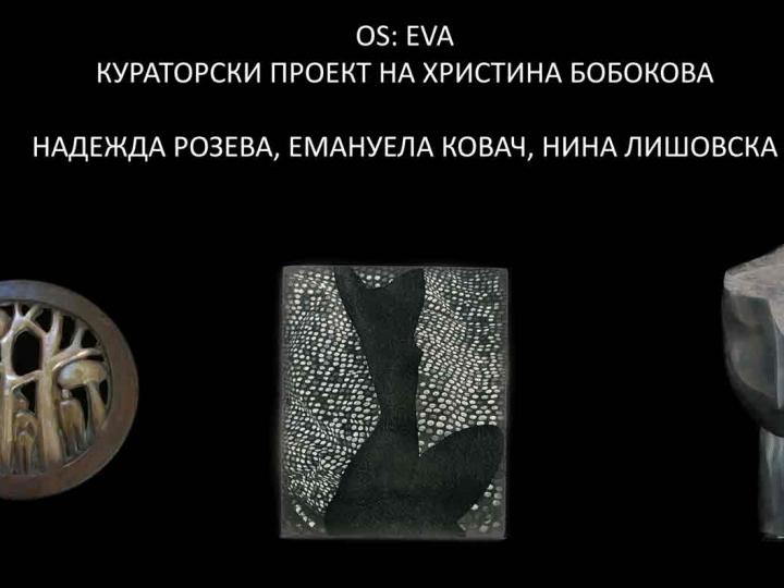 Кураторски проект на Христина Бобокова: ОS:EVA